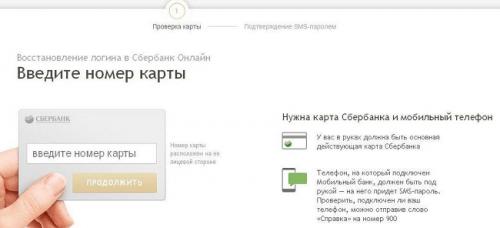 Сбербанк онлайн войти в личный кабинет по номеру карты через телефон сбербанк