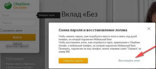 vosstanovit_login