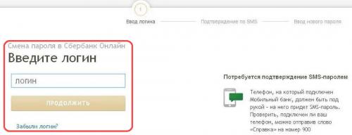 Как узнать подключен ли онлайн банк