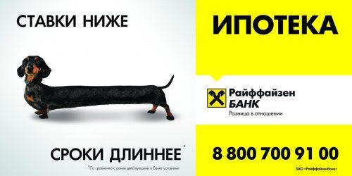 Ипотека Райффайзенбанк