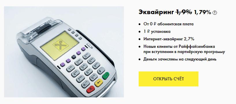 Эквайринг Райффайзенбанка