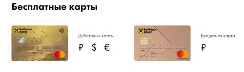 страхование владельца кредитной карты банка