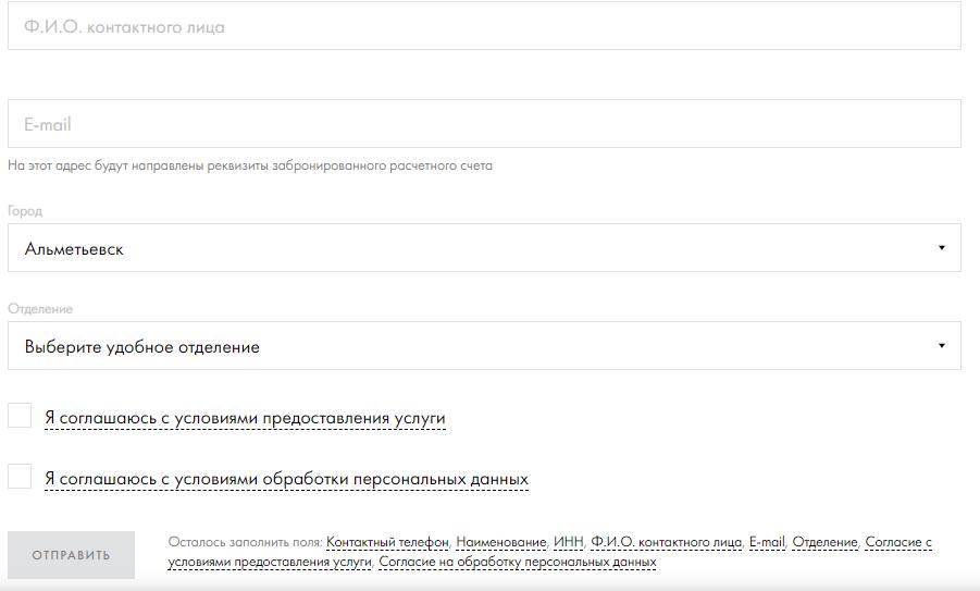 Заявка на бронирование счета