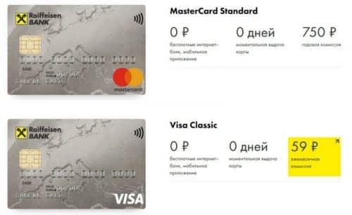Карты МС и Visa