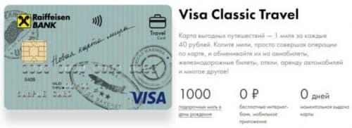 Карта Visa Travel