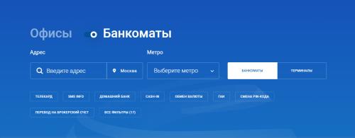 Ближайшие банкоматы Газпромбанка