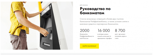 Руководство по банкоматам