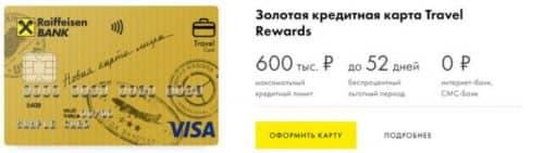 Visa Travel Rewards