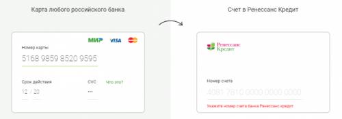 форма для ввода данных банковской карты и номера счета