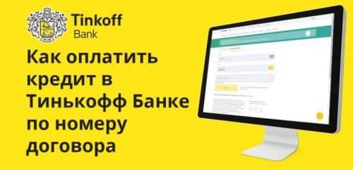 Оплатить кредит Тинькофф по номеру договора
