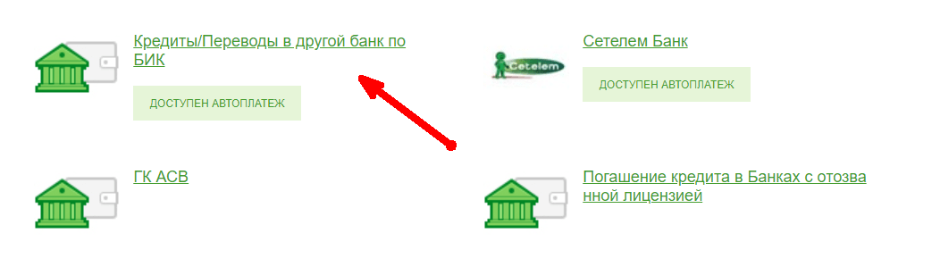 отозвать заявку на кредит