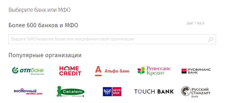 Оплатить кредит Тинькофф по номеру договора через платежные системы