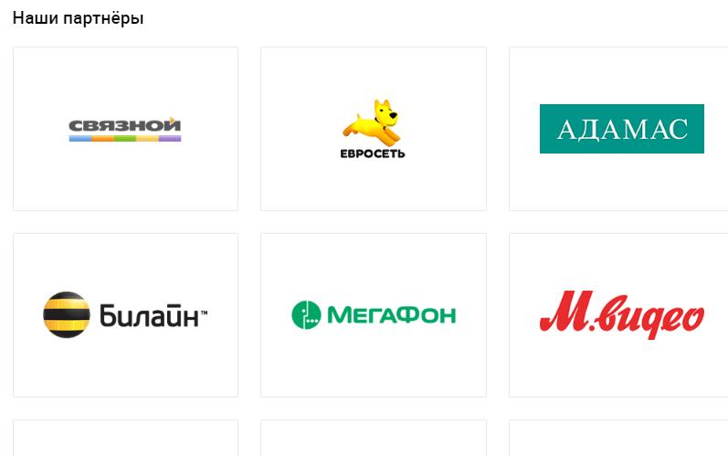 связной банки партнеры по кредиту взять кредит наличными в электростали