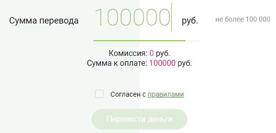 форма для ввода суммы перевода