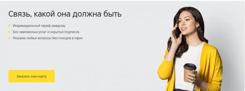 Тарифы Тинькофф Мобайл